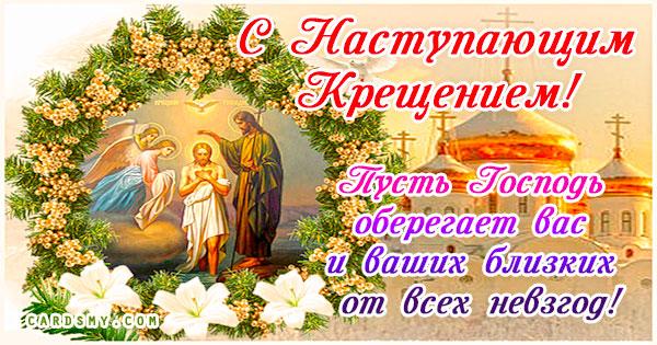 с наступающим крещением крещение господне добрые открытки