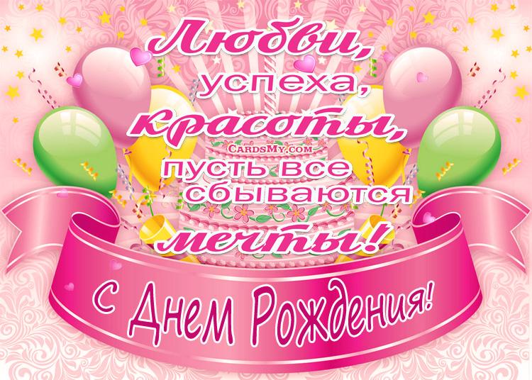 С Днём Рождения! Пусть сбудутся мечты - С Днем Рождения женщине