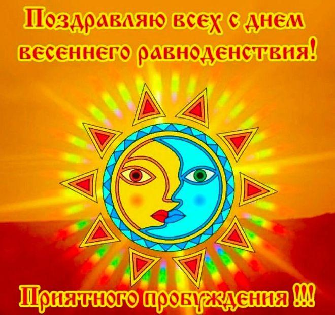 С днем весеннего равноденствия поздравляю - День Весеннего Равноденствия