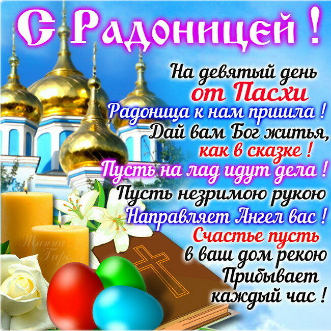 Радоница стихи - Радоница