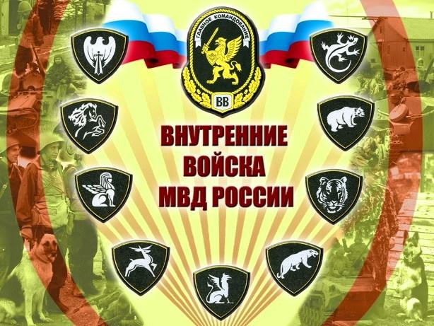 Внутренние войска МВД России - День Внутренних Войск МВД