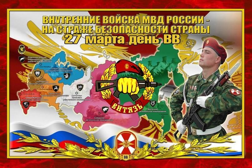 Святой матроны, поздравление с днем внутренних войск открытки