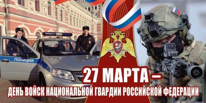 27 марта день войск нацгвардии РФ - День Внутренних Войск МВД