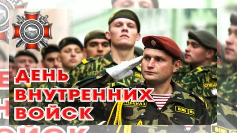 Открытка в днем внутренних войск