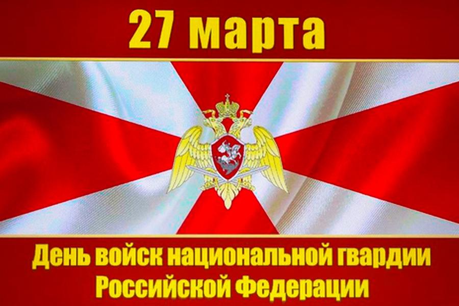 День войск Национальной Гвардии - День Внутренних Войск МВД