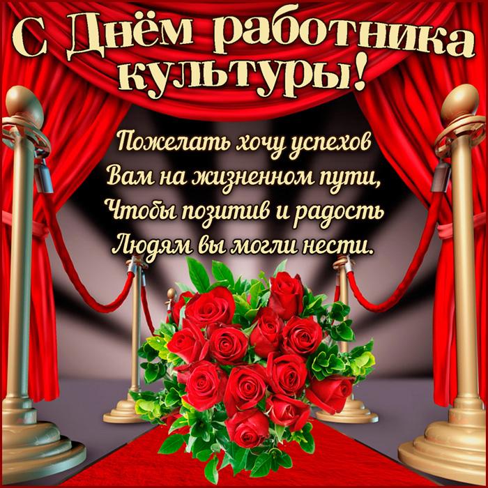Картинка с розами на День работника культуры - День работника культуры