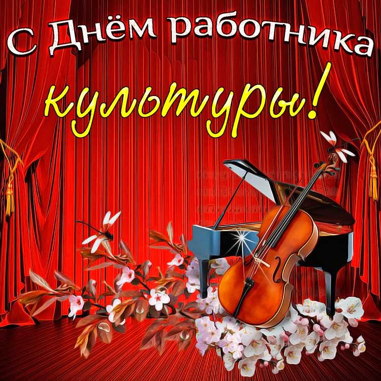 Яркая открытка на День работника культуры - День работника культуры