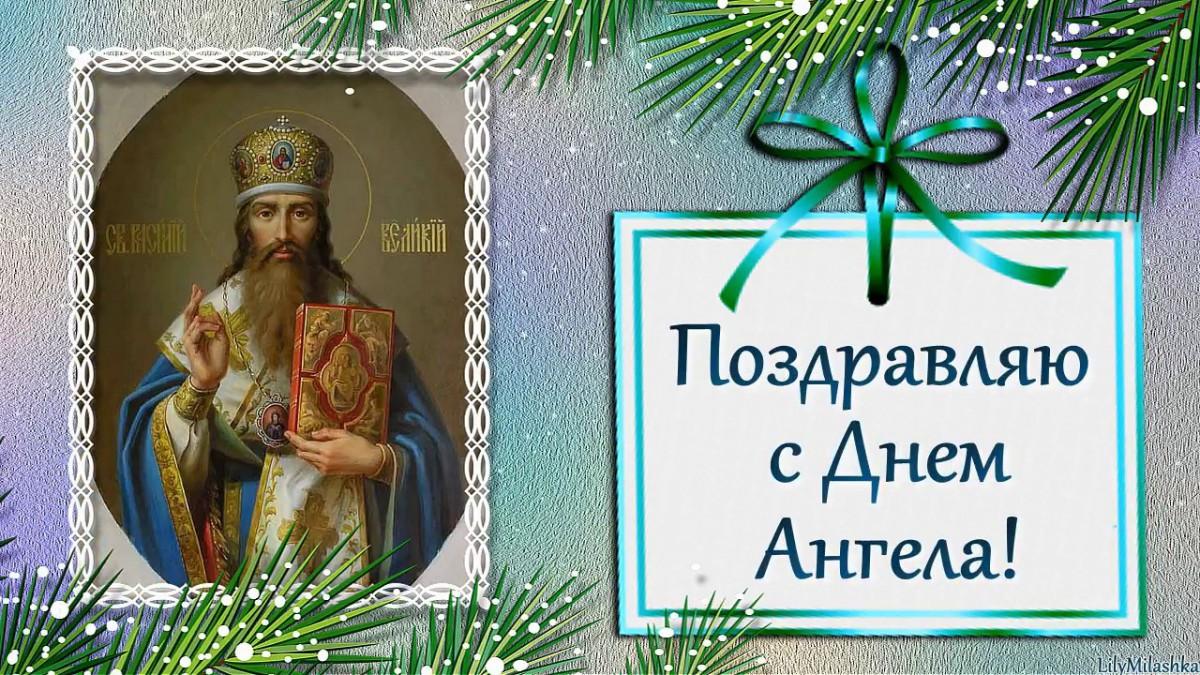 Поздравления с днем ангела отца василия