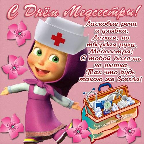 Картинка поздравления в стихах с Днем Медсестры - День Медика