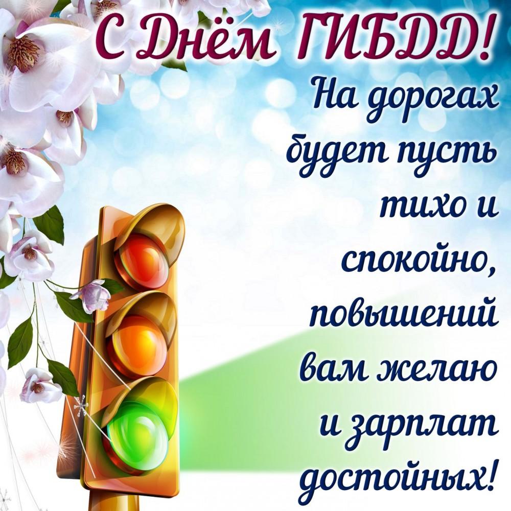 Пожелание работникам ГИБДД - День ГИБДД (ГАИ)