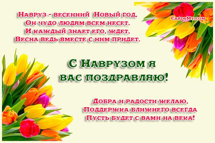 Открытка с Наврузом, с праздником весны - Навруз