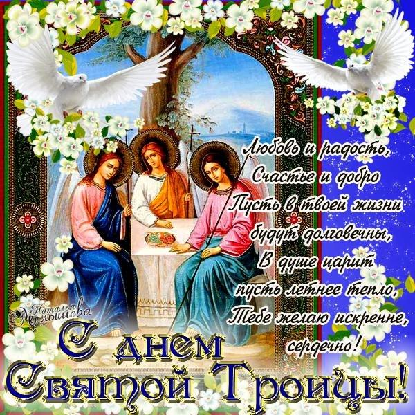 Открытка с праздником троицы, парню лет