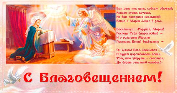 Поздравительная Открытка С Благовещением - Благовещение