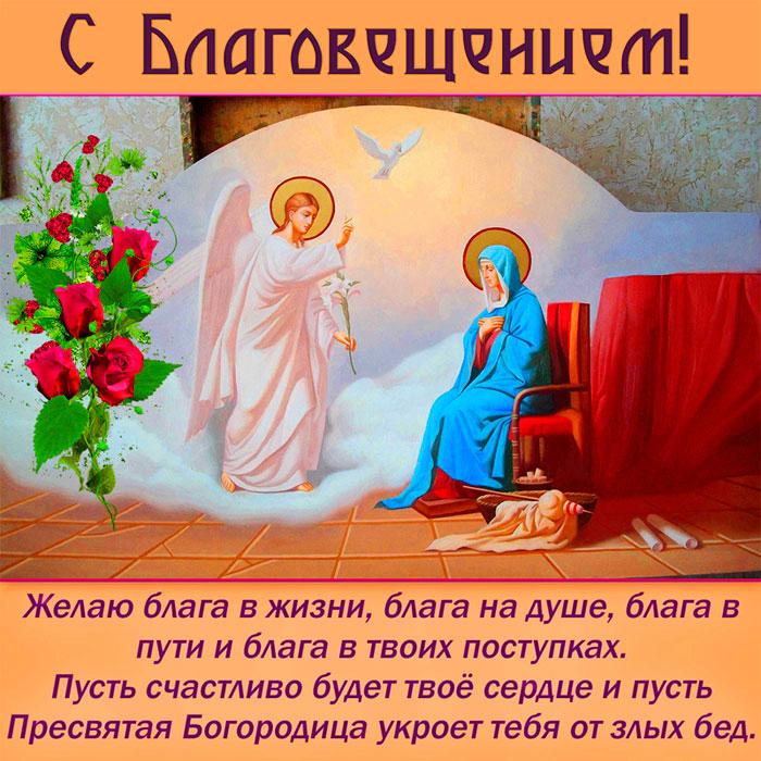 Открытка с Благовещеньем вас поздравляю - Благовещение