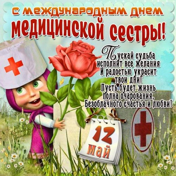 Открытки с днем медицинской сестры - C днем медсестры